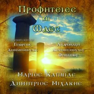 Προφητείες και Ωδές